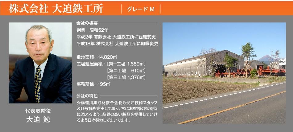 組合員名簿_大迫鉄工所-01