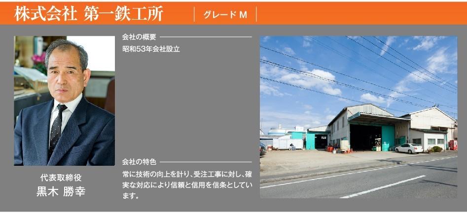 union_daiichi