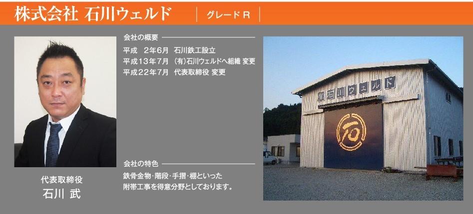 union_ishikawa