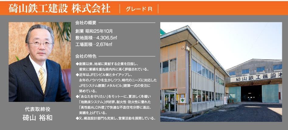 union_sakiyama
