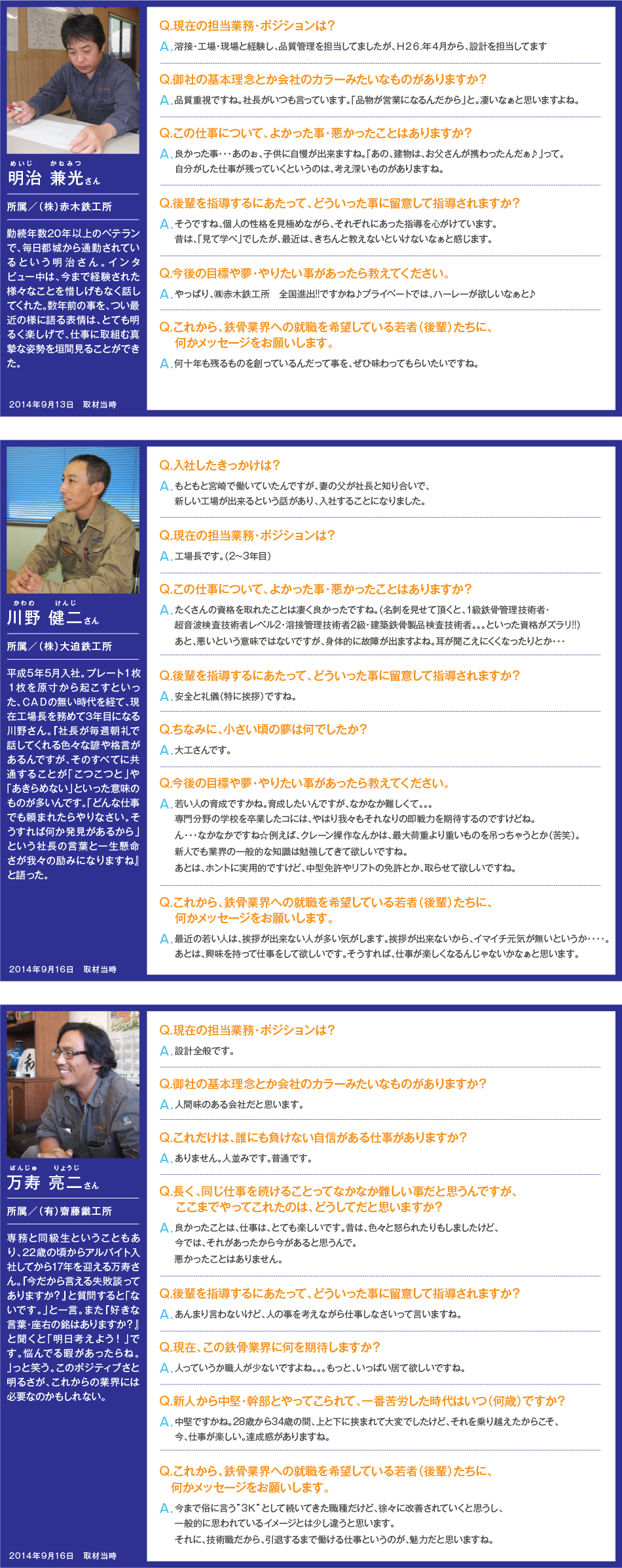 interview_senpai