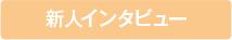 interview_shinjin_off