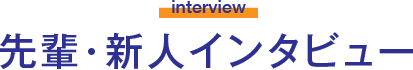 interview_title