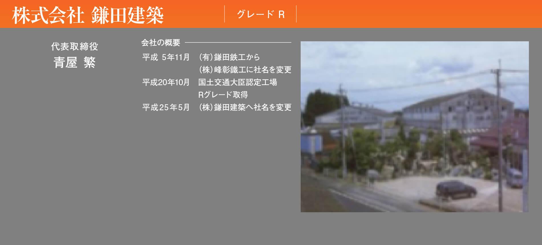 union-member_kamata-kenchiku